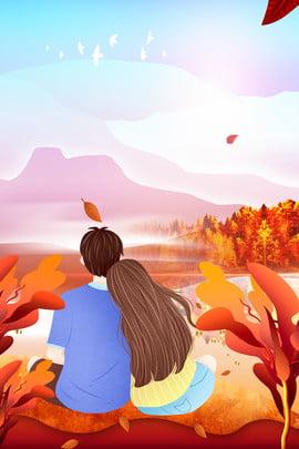 九月你好秋天海報 九月 秋天 文藝 清新 秋季 植物 落葉 遠山 女孩 唯美 , 九月你好秋天海報, 九月, 秋天 背景圖片