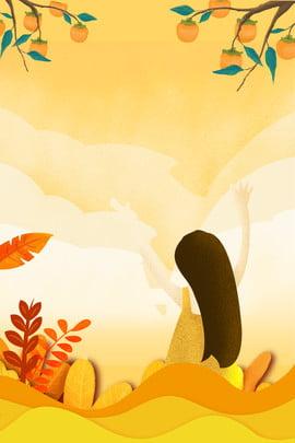 九月你好秋天海報 九月 秋天 文藝 清新 秋季 植物 落葉 柿子 女孩 簡約 , 九月, 秋天, 文藝 背景圖片