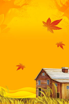 九月你好秋天海報 九月 秋天 文藝 清新 秋季 植物 落葉 房屋 草地 , 九月, 秋天, 文藝 背景圖片