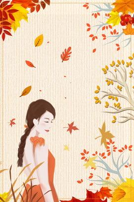 九月你好秋天海報 九月 秋天 文藝 清新 秋季 植物 落葉 美女 , 九月你好秋天海報, 九月, 秋天 背景圖片