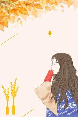 九月你好秋天海報 九月 秋天 文藝 清新 秋季 植物 落葉 女孩 手繪 , 九月你好秋天海報, 九月, 秋天 背景圖片