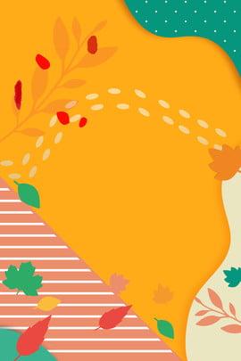 九月你好秋天簡約海報 九月 秋天 文藝 清新 秋季 植物 落葉 簡約 , 九月, 秋天, 文藝 背景圖片