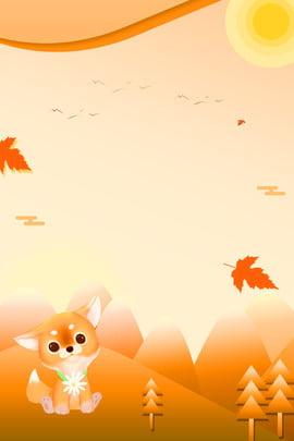 九月你好秋天小狐狸海報 九月 秋天 文藝 清新 秋季 植物 落葉 小狐狸 太陽 , 九月你好秋天小狐狸海報, 九月, 秋天 背景圖片