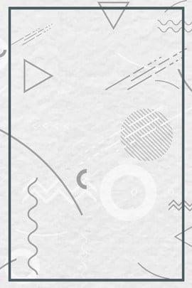 簡約灰色主題海報 性冷淡 灰色 邊框 簡約 文藝 底紋 紋理 線條 形狀 , 簡約灰色主題海報, 性冷淡, 灰色 背景圖片