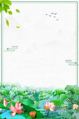 夏緑の風景中国風ポスター シェーディング グリーン 景観 蓮の池 ロータス 葉っぱ 湘雲 山頂 レトロスタイル , 夏緑の風景中国風ポスター, シェーディング, グリーン 背景画像