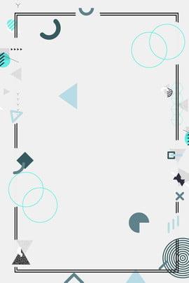 簡約幾何邊框海報背景 底紋 招聘 簡約 簡約幾何邊框 線條 邊框 紋理 三角 簡約邊框 , 底紋, 招聘, 簡約 背景圖片