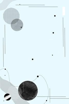 簡約幾何海報背景 底紋 招聘 簡約 簡約幾何邊框 線條 邊框 紋理 圓 簡約邊框 , 簡約幾何海報背景, 底紋, 招聘 背景圖片