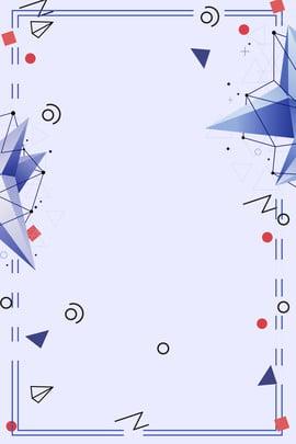 簡約幾何漸變海報背景 底紋 招聘 簡約 簡約幾何邊框 線條 邊框 紋理 三角 漸變 圓 , 簡約幾何漸變海報背景, 底紋, 招聘 背景圖片