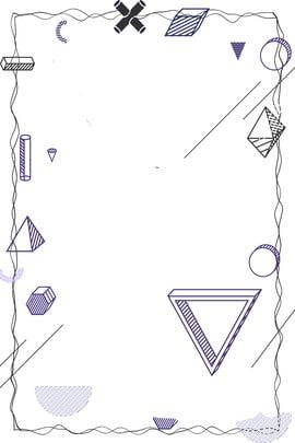 簡約幾何線條海報背景 底紋 招聘 簡約 簡約幾何邊框 線條 邊框 紋理 三角 , 底紋, 招聘, 簡約 背景圖片