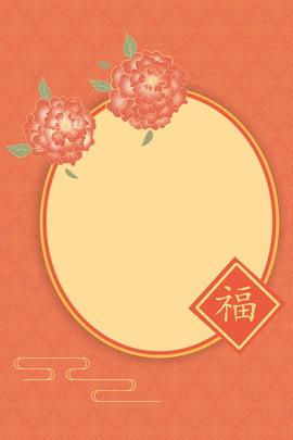 Vintage phong cách Trung Quốc shading nền poster Bóng Retro Phong cách trung Bóng Retro Phong Hình Nền