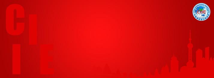 2018 الصين معرض شنغهاي الدولي للاستيراد الأحمر الخلفية معرض شانغهاي دخول المعرض معرض, الدولي, 2018 الصين معرض شنغهاي الدولي للاستيراد الأحمر الخلفية, شانغهاي صور الخلفية