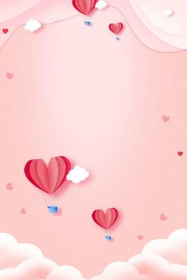 Pink 520 Valentine Valentine Bong bóng tình yêu Nền 520 đơn 520 Pink 520 Hình Nền