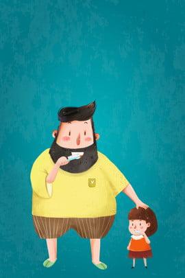 簡約父愛如山背景 簡約 大氣 父親節 海報 父愛 卡通 可愛 人物 感恩父親節 簡約 大氣 父親節背景圖庫