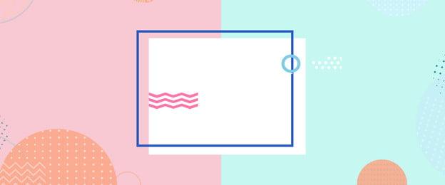 新しい背景にコントラスト単純な幾何学的な春 単純な 雰囲気 ジオメトリ 春の新作 不規則なグラフィック 新規上場 単純な 雰囲気 ジオメトリ 背景画像
