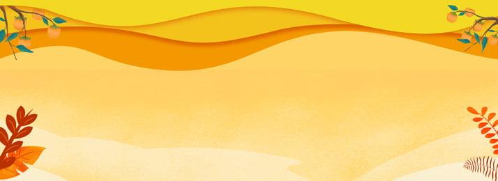 秋分海報背景 簡約 秋季 秋分 秋葉 暖黃色 底紋 海報 背景 banner, 簡約, 秋季, 秋分 背景圖片