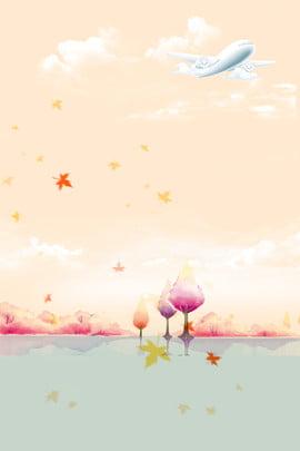 簡約秋季旅行旅遊出遊背景 簡約 秋季 旅行 旅遊 出遊背景 風景 楓樹葉子 飛機 白雲 航班 , 簡約, 秋季, 旅行 背景圖片