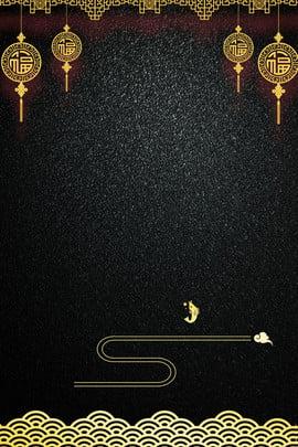 काले सोने की पृष्ठभूमि पर चीनी निमंत्रण सरल काला सोने का चीनी शैली शब्द , आशीर्वाद, लालटेन, निमंत्रण पृष्ठभूमि छवि