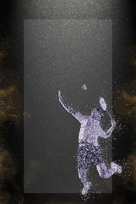 シンプルなブラックゴールド国立フィットネスポスター 単純な ブラックゴールド フィットネス バドミントン 人 散布図 バックグラウンド ポスター 垂直マップ , シンプルなブラックゴールド国立フィットネスポスター, 単純な, ブラックゴールド 背景画像