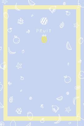 簡約藍色 一點檸檬黃 海報 手繪背景下載 簡約 藍色 一點檸檬黃 海報 手繪背景 下載 菠蘿 藍色 手繪 簡約 底紋 , 簡約藍色 一點檸檬黃 海報 手繪背景下載, 簡約, 藍色 背景圖片