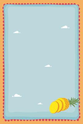 簡約藍色 一點檸檬黃 海報 手繪背景下載 簡約 藍色 一點檸檬黃 海報 手繪背景下載 菠蘿 藍色 手繪 簡約 底紋 , 簡約藍色 一點檸檬黃 海報 手繪背景下載, 簡約, 藍色 背景圖片