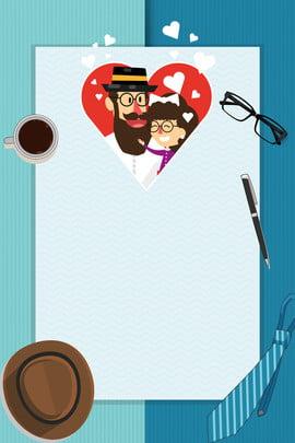 簡約藍色卡通父親節海報 簡約 藍色 卡通 父親節 海報 手繪 幾何圖形 領帶 咖啡 , 簡約藍色卡通父親節海報, 簡約, 藍色 背景圖片
