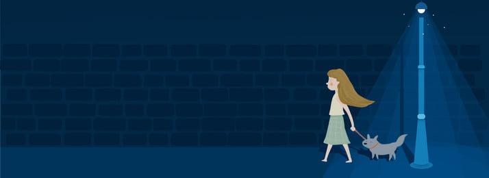 ミニマリストスタイルの夜景の女の子背景 単純な ブルー 夜 街路灯 少女 犬の散歩 動物 沈黙 簡潔 バナー ミニマリストスタイルの夜景の女の子背景 単純な ブルー 背景画像
