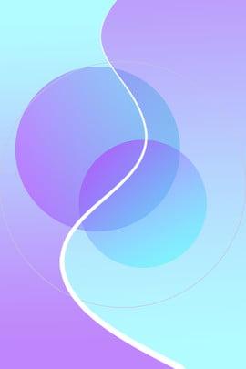 簡約對稱漸變背景 簡約 藍色 紫色 漸變 背景 大氣 商業 , 簡約, 藍色, 紫色 背景圖片