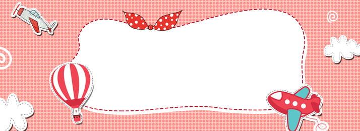 簡約卡通母嬰海報banner 簡約 卡通 童趣 母嬰 宣傳 海報 廣告 banner背景, 簡約卡通母嬰海報banner, 簡約, 卡通 背景圖片