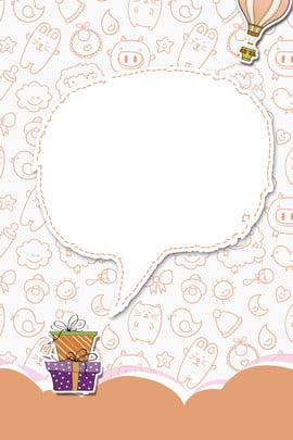 簡約卡通母嬰海報 簡約 卡通 童趣 母嬰 宣傳 海報 廣告 背景 , 簡約卡通母嬰海報, 簡約, 卡通 背景圖片