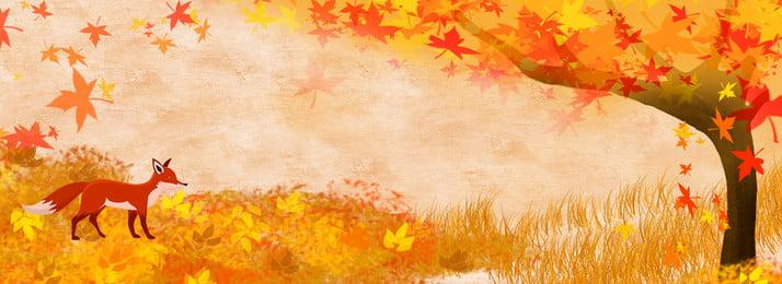 簡約秋天banner海報 簡約 卡通 秋天 秋季 宣傳 海報 廣告 banner背景, 簡約, 卡通, 秋天 背景圖片