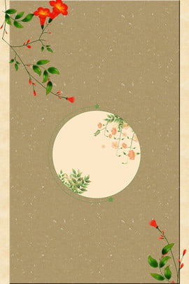 सरल प्राचीन शैली सुरुचिपूर्ण पुष्प सीमा पृष्ठभूमि h5 पृष्ठभूमि सरल चीनी शैली प्राचीन शैली सादी , और, जेन, जेन पृष्ठभूमि छवि