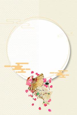 सुरुचिपूर्ण चीनी शैली पोस्टर पृष्ठभूमि सरल चीनी शैली शिष्ट सादी जेन तह , सरल, चीनी, पंखा पृष्ठभूमि छवि