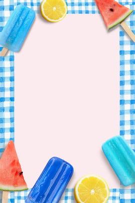 सरल गर्मी popsicle पोस्टर सरल ठंडा गर्मी ठंडा popsicle प्रचार पोस्टर विज्ञापन पृष्ठभूमि , सरल गर्मी Popsicle पोस्टर, सरल, ठंडा पृष्ठभूमि छवि