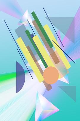 minimalistic creative geometric gradient 멤피스 유체 유니버설 포스터 배경 단순한 크리에이티브 기하학적 그래디언트 멤피스 기하학 그라디언트 , 배경, 전시, 배경 배경 이미지