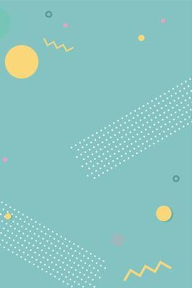 高級色通用背景簡約幾何海報 簡約 清新 tiffany藍 藍色 高級色 蒂芙尼藍 幾何 圓 , 高級色通用背景簡約幾何海報, 簡約, 清新 背景圖片