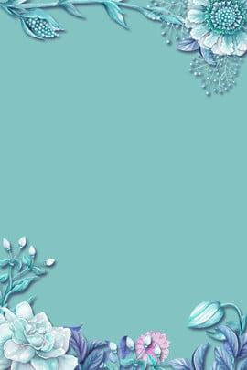 프리미엄 컬러 유니버설 배경 간단한 태양 꽃 포스터 단순한,신선한,티파니 블루,블루,고급 색상,티파니 ,블루,태양,꽃 배경 이미지