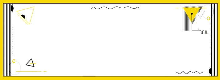 シンプルな幾何学的なボーダー風ポスター背景イラストデザイン 単純な 幾何学的な枠線 シンプルなスタイル 幾何学的なボーダーポスターの背景 ミニマルなポスターの背景 psd, 単純な, 幾何学的な枠線, シンプルなスタイル 背景画像