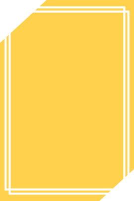 簡約純色幾何邊框海報黃色背景 簡約 幾何 邊框 純色 黃色 色塊 線條 圖形 形狀 拼接 海報 背景 , 簡約純色幾何邊框海報黃色背景, 簡約, 幾何 背景圖片