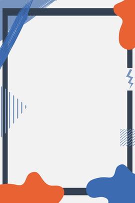 मिनिमलिस्टिक ज्योमेट्रिक स्मूदी एलिमेंट्स मोज़ेक बॉर्डर पोस्टर बैकग्राउंड सरल ज्यामिति ग्राफ़ आकार लाइन धब्बा तत्त्व ब्याह ढांचा मेम्फिस रंग ब्लॉक पोस्टर पृष्ठभूमि , मिनिमलिस्टिक ज्योमेट्रिक स्मूदी एलिमेंट्स मोज़ेक बॉर्डर पोस्टर बैकग्राउंड, ब्लॉक, पोस्टर पृष्ठभूमि छवि