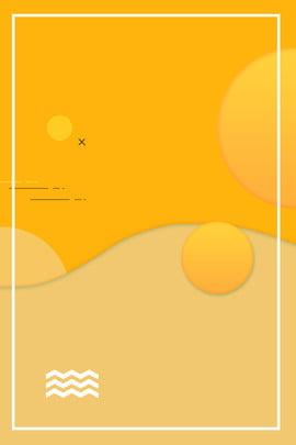 シンプルな黄色の幾何学的なグラフィック秋の新製品の背景 単純な ジオメトリ 秋に新 バックグラウンド ポスター 秋の新商品 行 雰囲気 イエロー , シンプルな黄色の幾何学的なグラフィック秋の新製品の背景, 単純な, ジオメトリ 背景画像