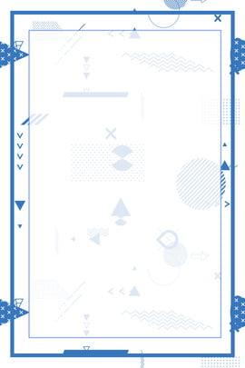 सरल और उदार ज्यामितीय मोज़ेक सीमा पोस्टर पृष्ठभूमि सरल ज्यामिति ब्याह ग्राफ़ ढांचा लाइन त्रिभुज आकार पैटर्न मेम्फिस पॉप नीला तरंग बिंदु पृष्ठभूमि पोस्टर , बिंदु, पृष्ठभूमि, पोस्टर पृष्ठभूमि छवि
