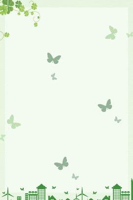綠色清新葉子蝴蝶 簡約 綠色 清新 葉子 蝴蝶 高樓 海報 展板 背景圖 , 簡約, 綠色, 清新 背景圖片