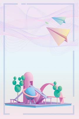 레드 블루 그라데이션 배경 포스터 단순한 h5 크리에이티브 광고 배경 포스터 빨간색과 파란색 기울기 색상 유원지 항공기 , 레드 블루 그라데이션 배경 포스터, 파란색, 기울기 배경 이미지
