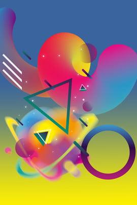 簡約創意流體幾何藍黃色漸變通用背景 簡約創意 流體 幾何 孟菲斯幾何 藍黃色漸變 通用 背景 海報背景 , 簡約創意流體幾何藍黃色漸變通用背景, 簡約創意, 流體 背景圖片