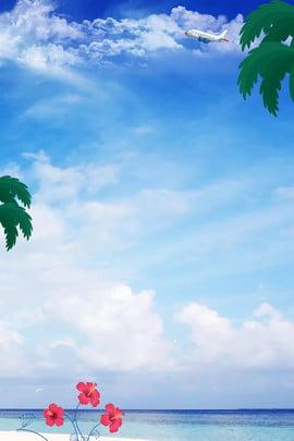 簡約樹葉飛機海報 簡約 樹葉 飛機 藍天 白雲 花朵 大海 , 簡約樹葉飛機海報, 簡約, 樹葉 背景圖片