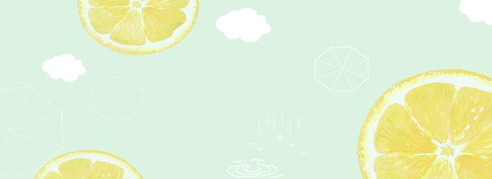 簡約清新海報背景 簡約 檸檬 檸檬黃 水果海報 檸檬片素材 清新海報背景, 簡約, 檸檬, 檸檬黃 背景圖片