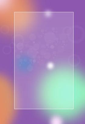 浪漫夢幻幾何線框 簡約 文藝 花卉 線框 紋理背景 文藝素材 psd分層 廣告背景 開心 , 簡約, 文藝, 花卉 背景圖片