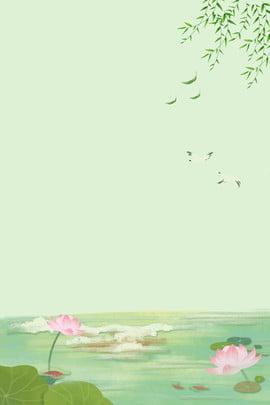 シンプルな蓮の花のポスター 単純な ロータス 蓮の葉 池 柳 柳の枝 空 グリーン , 単純な, ロータス, 蓮の葉 背景画像