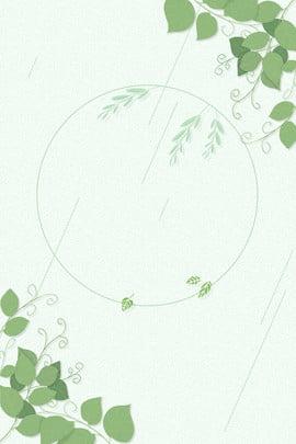đơn giản tối giản lá xanh văn học , Tô Bóng, Tự Nhiên, Nền H5 Ảnh nền