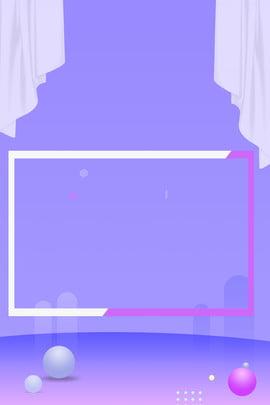 बैंगनी पृष्ठभूमि टेम्पलेट सरल तरजीही फ्लोट रंग ढाल रचनात्मक संश्लेषण , ढाल, रचनात्मक, बैंगनी पृष्ठभूमि टेम्पलेट पृष्ठभूमि छवि